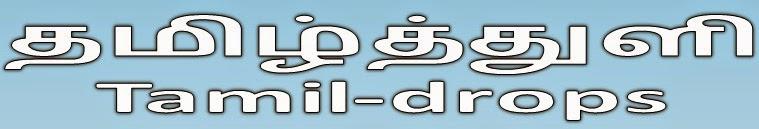 தமிழ்த்துளி Tamil-drops