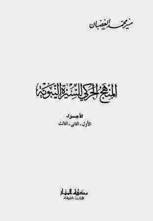 المنهج الحركي للسيرة النبوية لـ منير محمد الغضبان
