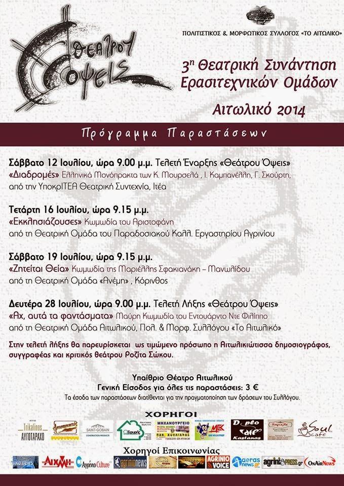 """""""Θεάτρου Όψεις"""" για 3η Συνεχή Χρονιά στο Αιτωλικό!"""