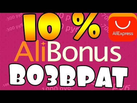 Cashback10% на AliExpress