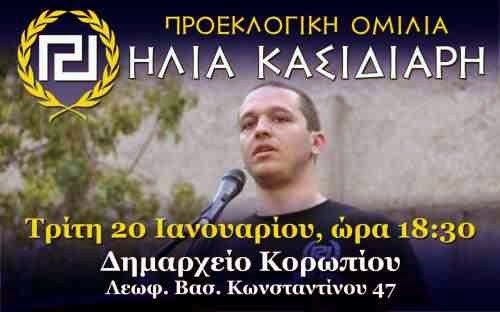 Προεκλογική ομιλία Ηλία Κασιδιάρη, σήμερα Τρίτη 20/01, Δημαρχείο Κορωπίου στις 18:30