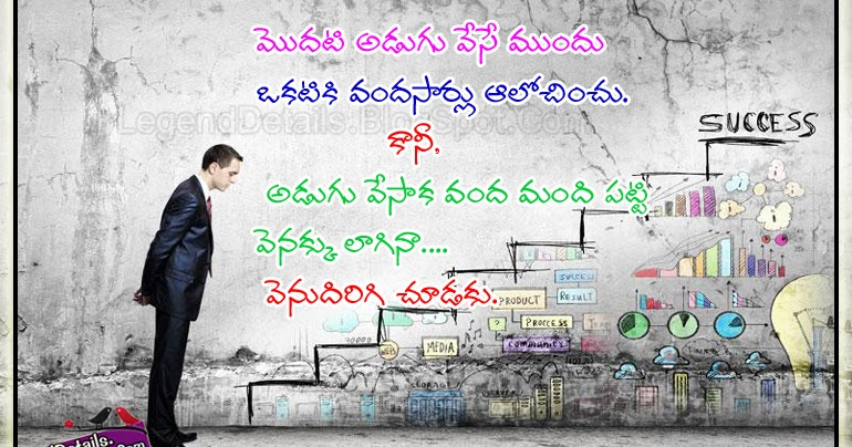 chose first step to success quotes in telugu legendary