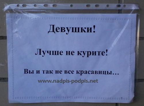 не курите