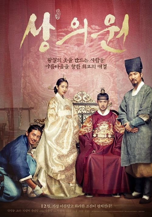 The Royal Tailor (2014) Subtitle Indonesia