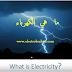 شرح الكهرباء : ماهي الكهرباء Electricity