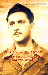 ΛΑΚΗΣ  ΣΑΝΤΑΣ 1922-2011