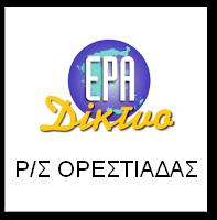 http://www.ertopen.com/apps/radio/?name=ERA+Orestiadas&type=mp3&url=radio.ertopen.com/orestiada