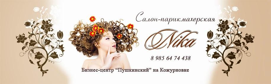 Парикмахерская Nika Бронницы