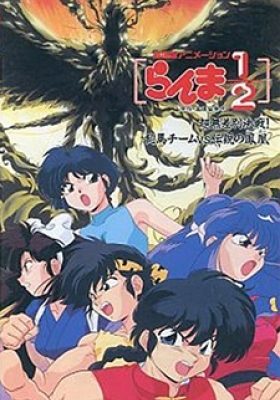 Ranma ½: Team Ranma vs. The Legendary Phoenix