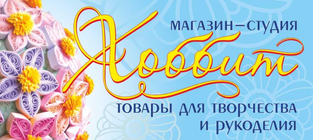 """Магазин-студия """"ХоббиТ"""""""