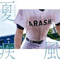 嵐 第55 張細碟「夏疾風」♥ 【高校野球盤 ( 初回限定 )】絶賛発売中