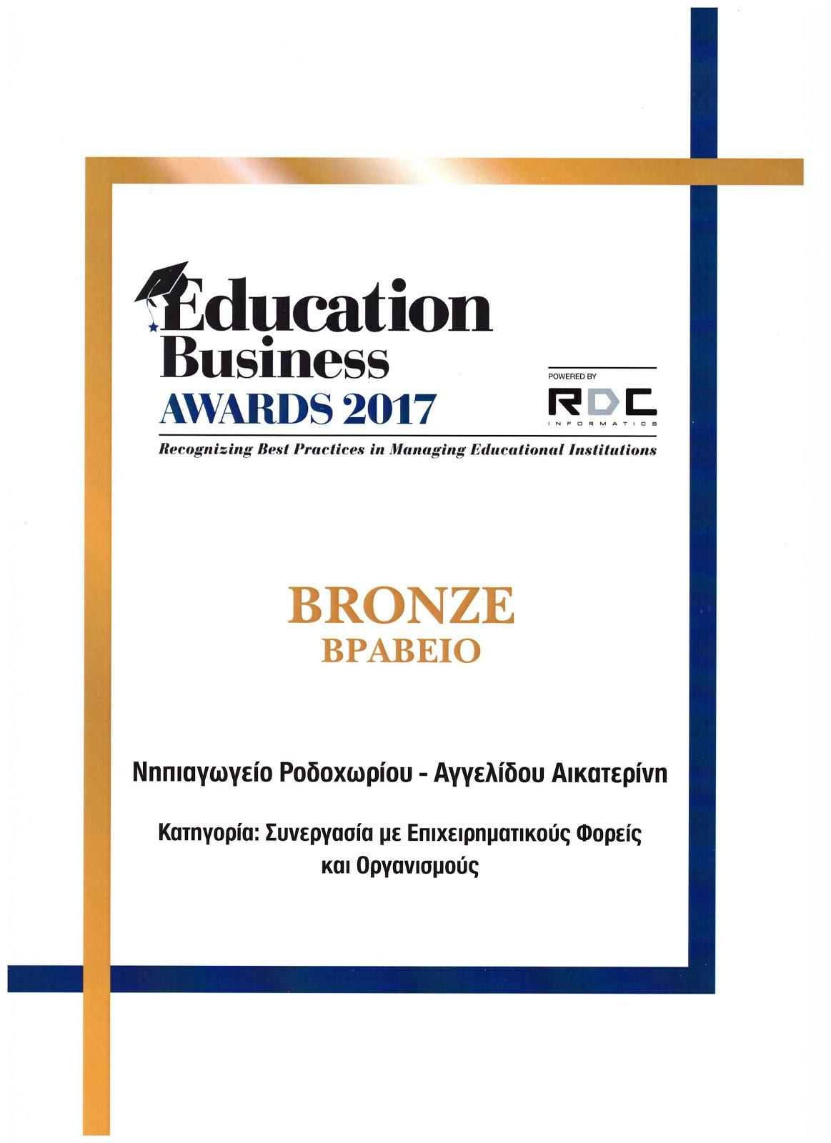Το βραβείο μας, στην κατηγορία εξωστρέφεια και συνεργασία για το 2017.