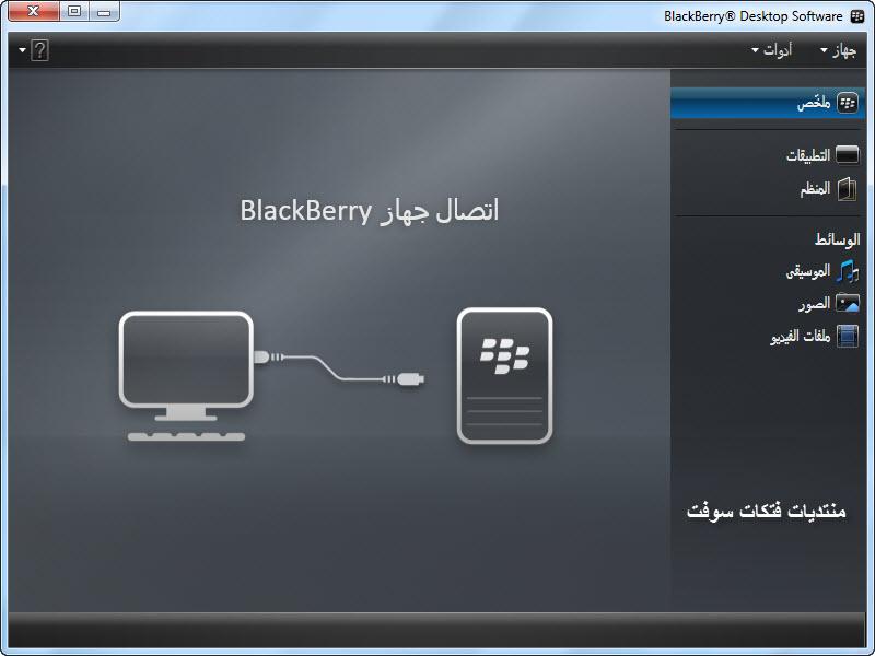 ... Blackberry Desktop Manager لادارة هواتف البلاك