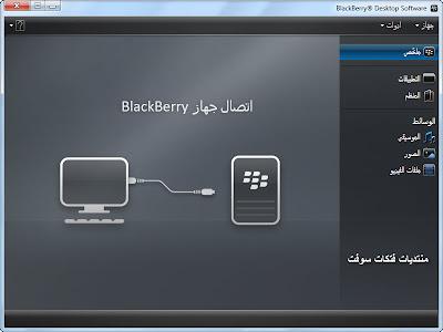 تحميل برنامج بلاك بيري ديسك توب مانجر Download Blackberry Desktop Manager لادارة هواتف البلاك بيري