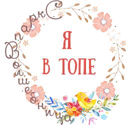 ТОП-8