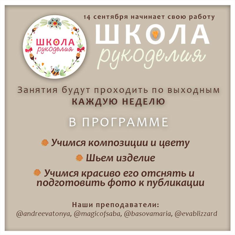 Школа рукоделия в Москве