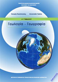 Γεωλογια Γεωγραφια Α Γυμνασιου σχολικο Βιβλιο μαθητη