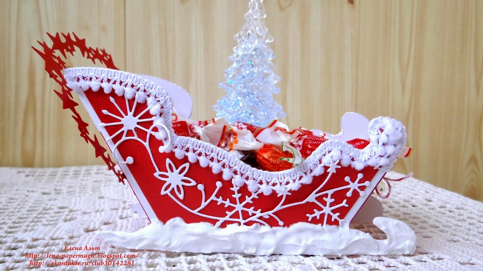 Новогодние санки своими руками из картона