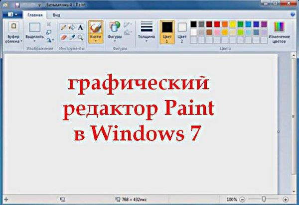 Стандартные программы Windows Графический редактор Paint