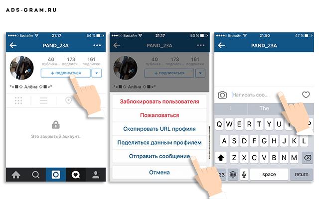 Как сделать в инстаграме закрытые фото