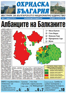 http://ohridbgonline.files.wordpress.com/2013/12/ohridska-bulgaria-br_7-s-linkove.pdf