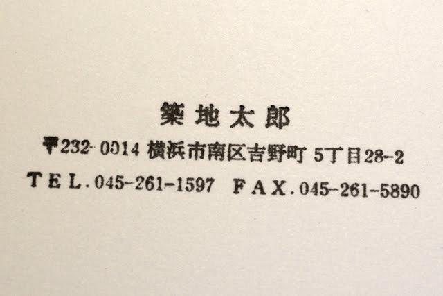 活版印刷・活字ホルダー印字