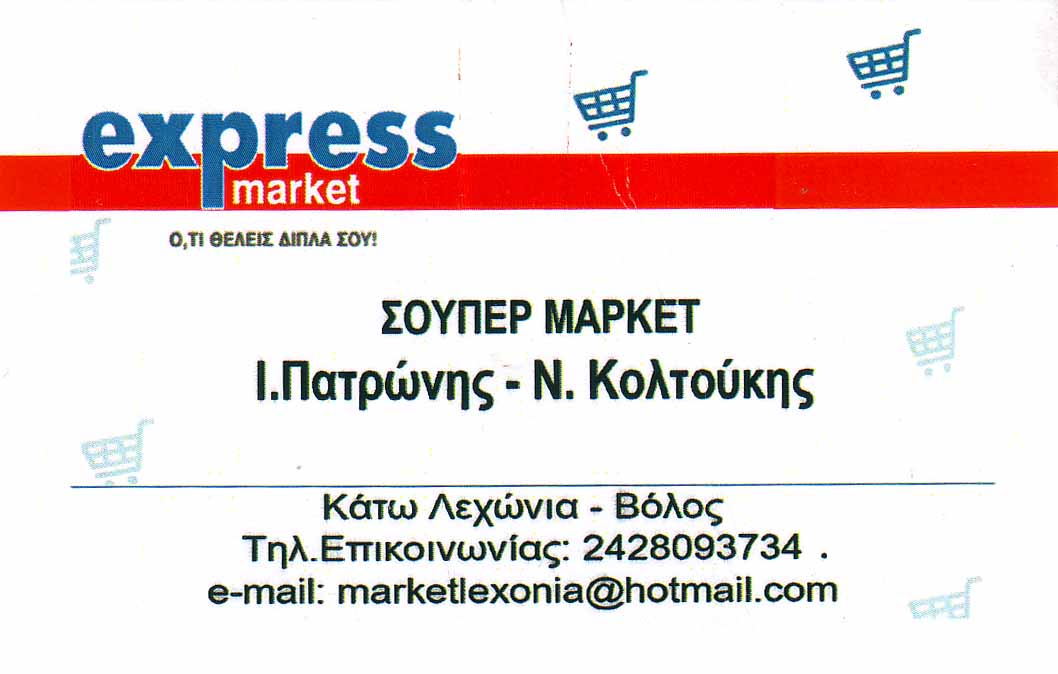 Ι. Πατρώνης - Ν. Κολτούκης