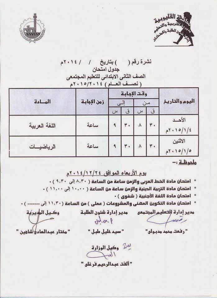 جداول امتحانات فرق ابتدائى الترم الأول 2015 لمحافظة القليوبية 10846469_65550221123