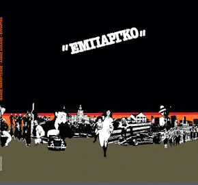 Θάνος Μικρούτσικος – «Εμπάργκο»: Ο εμβληματικός δίσκος επανακυκλοφορεί