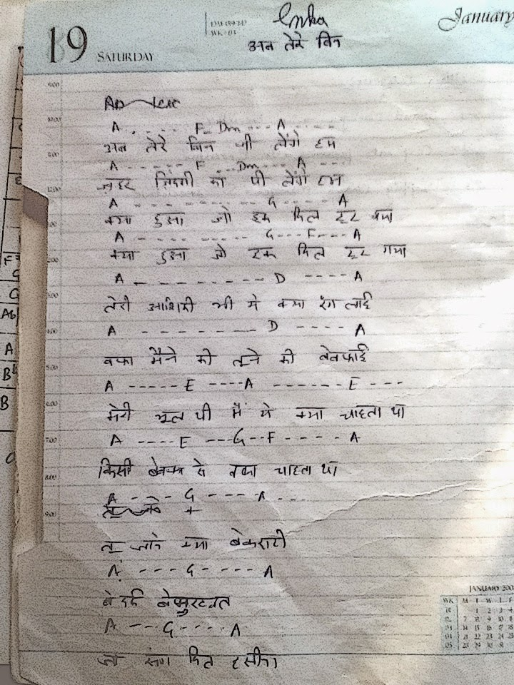 My Guitar Notes Ab Tere Bin Jee Lenge Hum Guitar Chords Hindi Song