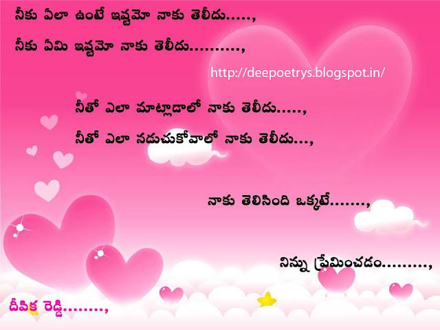 Sri Deepika: Love Poetry in Telugu