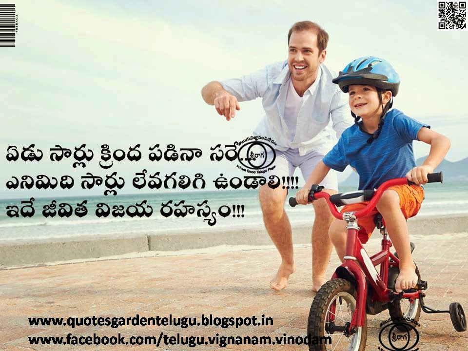 Best telugu life quotes - Life quotes in telugu - Best inspirational quotes about life - Best telugu inspirational quotes