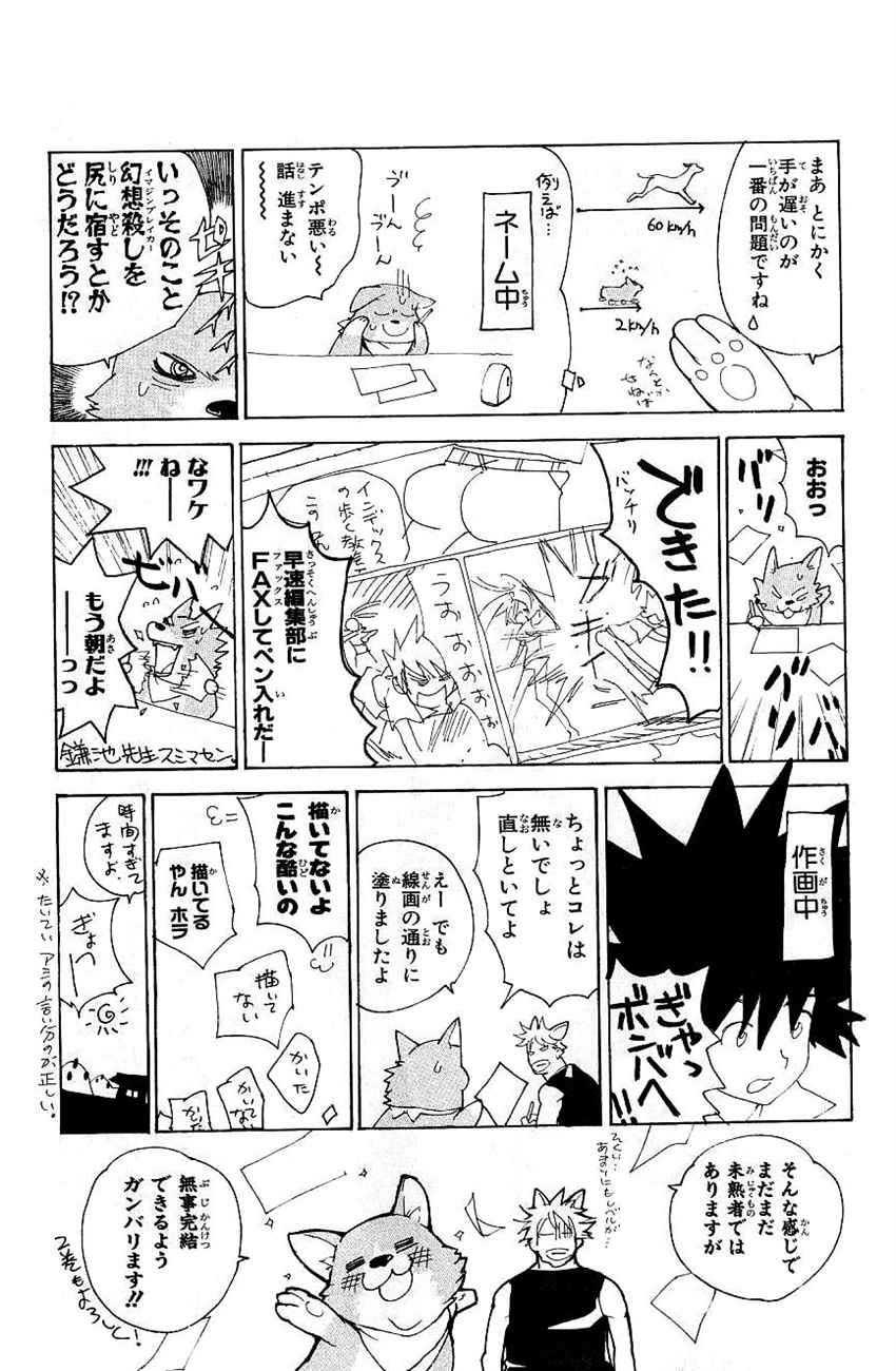 อ่านการ์ตูน To aru Wasurerareta Ai no Index to Touma 5 ภาพที่ 36