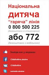 попередження жорстокого поводження щодо дітей