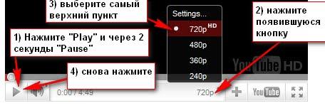 Как смотреть видео в лучшем качестве