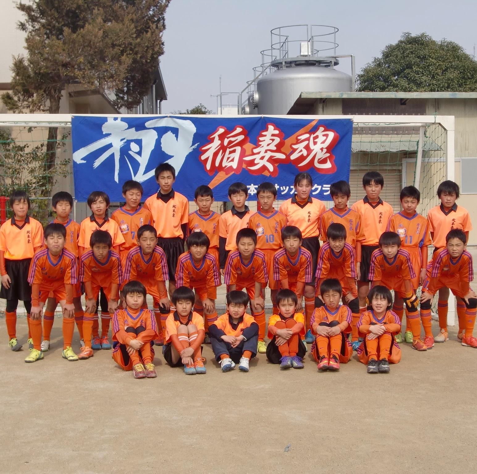 スポーツ少年団北本東サッカークラブ