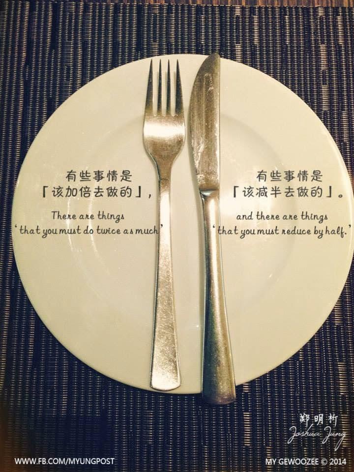 郑明析,摄理,月明洞,餐具,刀叉,Joshua Jung, Providence, Wolmyeong Dong, fork, knife, tableware