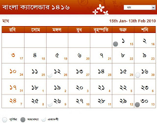 Bangla Calender for java mobile