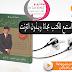 اقرأ لي تطبيق للاستماع للكتب مجانا و بذون انترنتiqraaly