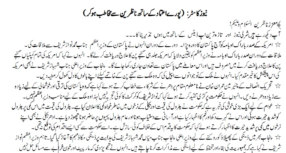importance of religion in urdu Urdu poetry includes a distinctive genre called na't, or composition that glorifies muhammad these na'ts may be written in various poetic meters and forms the selections of na'ts, included in the readings, illustrate the special relationship that exists between the composers of the poems and muhammad, their beloved prophet, a.