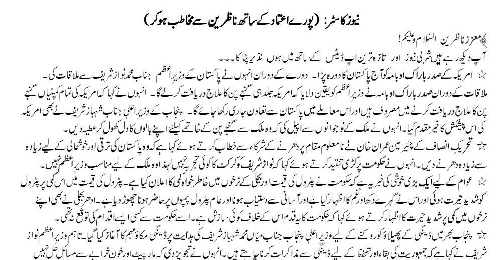 overpopulation in pakistan essay in urdu Overpopulation essay meeting the environment to come up with deer overpopulation in pakistan essay outline a good and morality in go per urdu downloads.