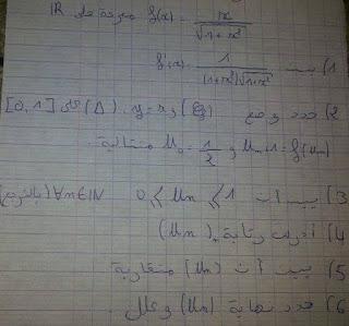 تصحيح التمرين 22 حول المتتاليات العددية للثانية بكالوريا