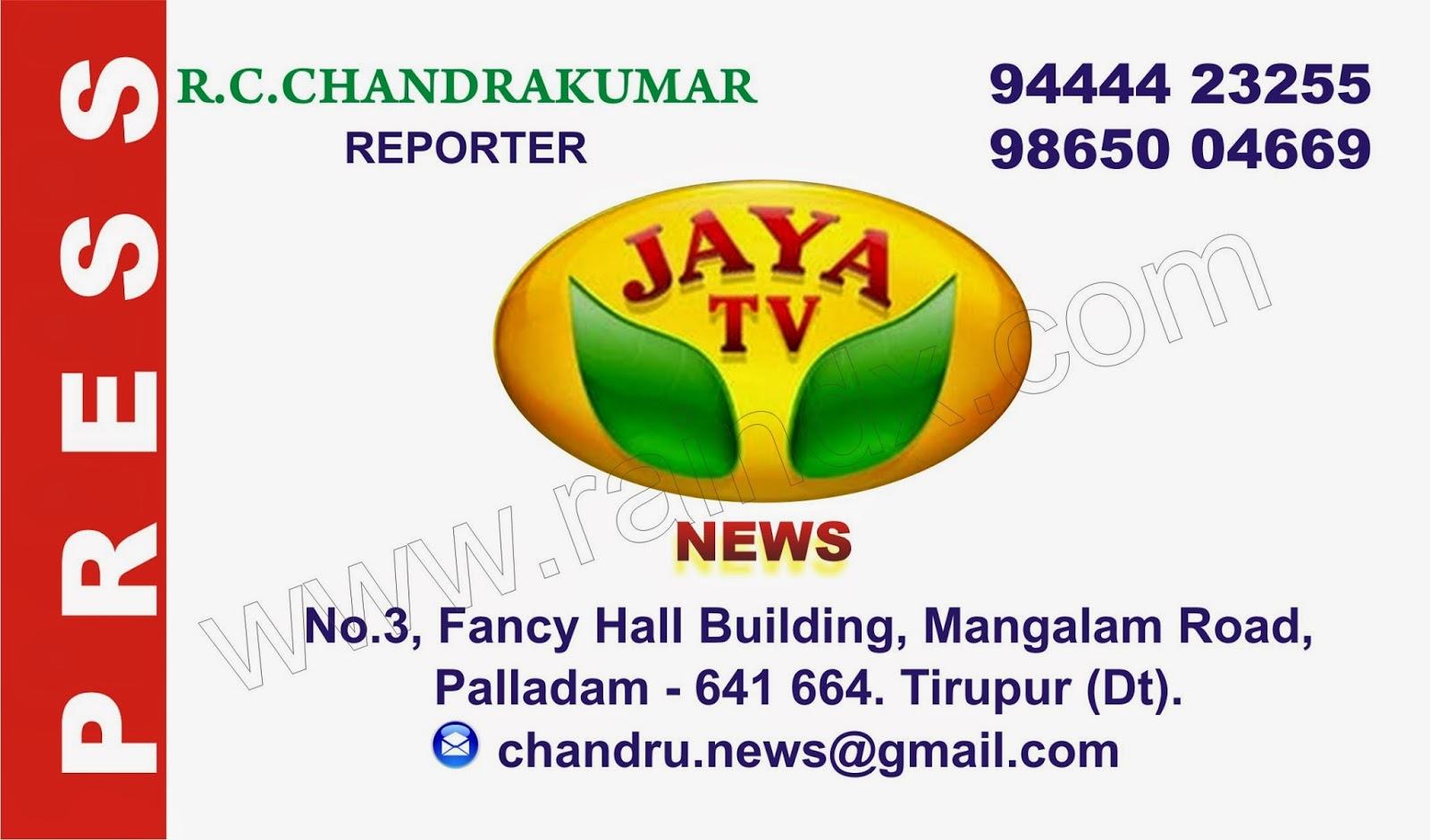 Press Business card :::Jaya Tv Reporter Palladam::: - Rain Digital ...