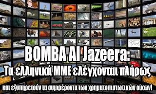 Βόμβα: Γερμανός δημοσιογράφος αποκαλύπτει ότι τα ελληνικά ΜΜΕ ελέγχονται από την Τρόικα..Βίντεο