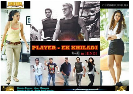Player Ek Khiladi (2015) DVDRip Hindi Dubbed Download 700mb (3gp mp4 Hd 720p torrent)