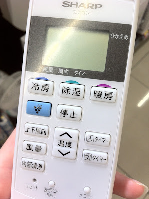 air conditioner, Japan, aircon, remote, functions