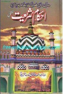 Ahkam e Shariat By Ahmad Raza Khan Braylvi