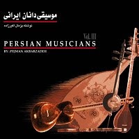 PERSIAN MUSICIANS Vol.3, now on Amazon