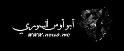 أبو أوس السوري