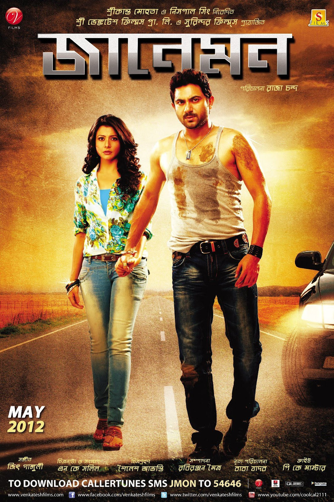 Jaaneman Film Review